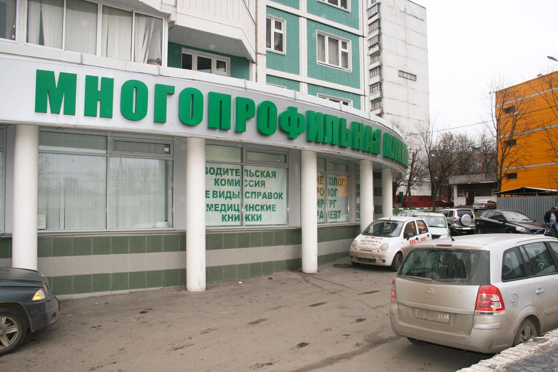 Москва клиника по удалению полипа шейки матки